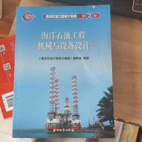 海洋石油工程设计指南:海洋石油工程机械与设备设计(第2册)