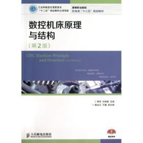 """高等职业院校机电类""""十二五""""规划教材:数控机床原理与结构(第2版)"""