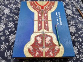 《蒙古族服饰图鉴》2008年版,此书已被美国国会图书馆.卡尔梅克国家图书馆收藏.,这本图册把29个内蒙古部落服饰的细节全部再现还原,另外 把国内其它地区的黑龙江杜尔伯特,郭尔罗斯,新疆土尔扈特 察哈尔 和硕特 卫拉特 四川云南的蒙古族服饰也收录,蒙古国的部落服饰 包括蒙古回回 蒙古哈萨克的服饰也细心还原 辑录,难以逾越的经典出版物,致敬作者小八开,巨厚册,391页,全新书品。精装带盒,装帧精美