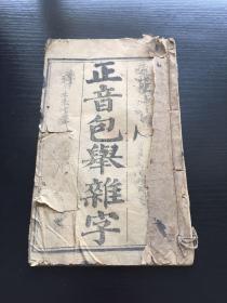 清木刻本,光绪同华书局《正音包举杂字》一册