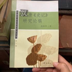 汉唐《史记》研究论稿