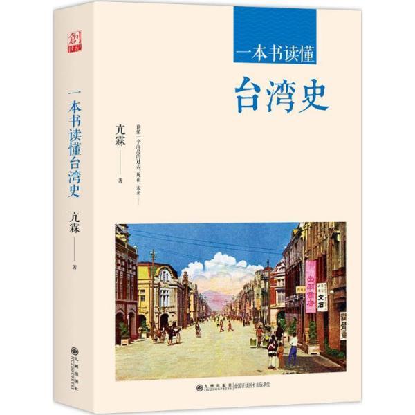 一本书读懂台湾史