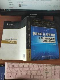 混沌系统与混沌电路:原理、设计及其在通信中的应用