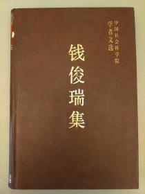 中国社会科学院学者文选;钱俊瑞集    库存书未翻阅正版   2021.3.29