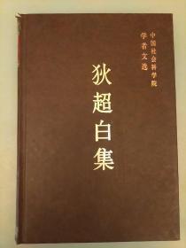 中国社会科学院学者文选;狄超白集   库存书未翻阅正版    2021.3.29
