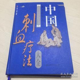 中国刺血疗法大全