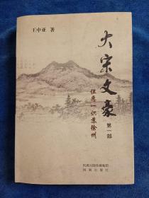 大宋文豪—但愿一识苏徐州(第一部)