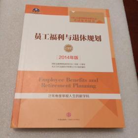员工福利与退休规划:国际金融理财师资格认证考试参考用书(2014年版)