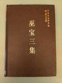中国社会科学院学者文选;巫宝三集    库存书    品相如图2021.3.29
