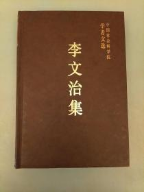 中国社会科学院学者文选;李文治集     库存书   品相如图   2021.3.29