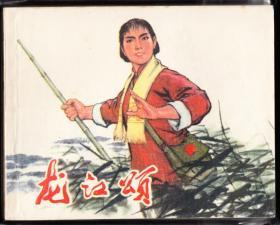 龙江颂--上美版精品文革样板戏连环画绘画精美