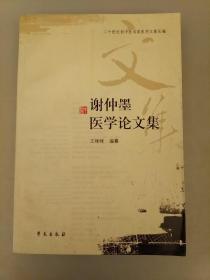 谢仲墨医学论文集    全新正品    2021.3.29