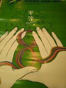 中华人民共和国第八届残疾人运动会宣传画一套(8张)