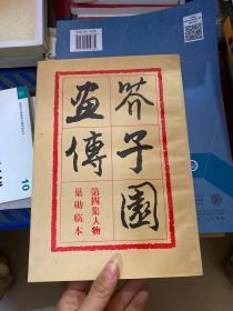 芥子园画传:巢勋临本  第四集.