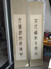 高式熊 毛笔手写 四尺大对联 立轴新装裱 尺寸138x34x2