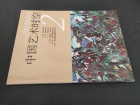 中国艺术时空 2013.2