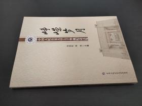 峥嵘岁月中国人民公安大学七十华诞纪念文集