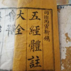 《易经体注会解》2册,《礼记体注大全》4册,共一含6册