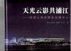 天光云影共浦江——回望上海世博会中心