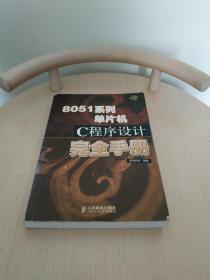 8051系列单片机C程序设计完全手册