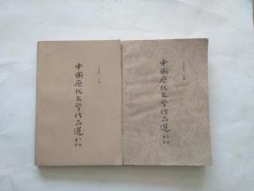 《中国历代文学作品选》