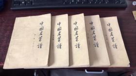 中国名菜谱 (第二、三、四、五、八辑)5本合售