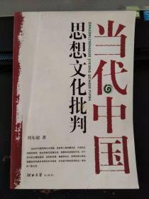 当代中国思想文化批判