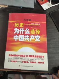 大视野:历史为什么选择中国共产党