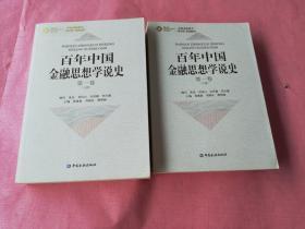 百年中国金融思想学说史 (第一卷上下)