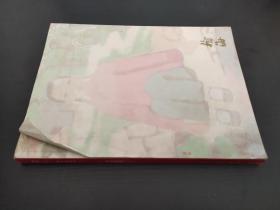 翰海2012秋季拍卖会 当代书画(一)