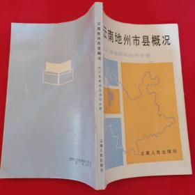 云南地州市县概况(怒江傈傈族自治州分册)