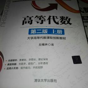 高等代数(第二版:上册)/大学高等代数课程创新教材 丘维声