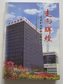 走向辉煌(2006-2016):北京矿冶研究总院院志
