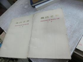 棉纺手册(上下)    库2