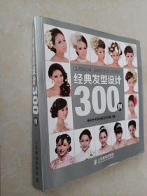 经典发型设计300例