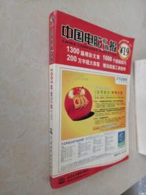 中国电脑教育报2003合订本(上)