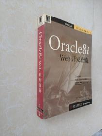 Oracle8i Web开发指南