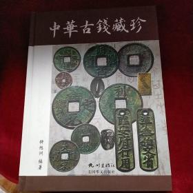 中华古钱藏珍