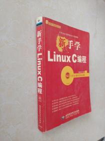 新手学Linux C编程