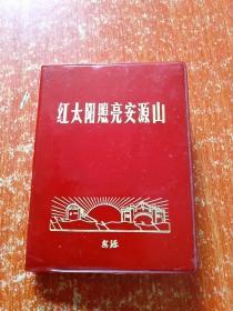 红太阳照亮安源山(红塑皮笔记本)