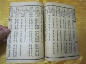 """稀见民国老版线装精石印""""蒙学读本""""《文章游戏 绘图解学士诗》,32开线装一册全。此为中华传统蒙学经典读本,前有绘图。版本罕见,品如图!"""