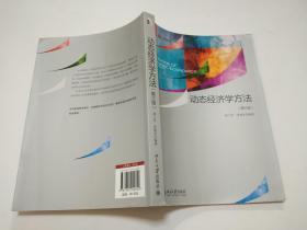 动态经济学方法(第三版)