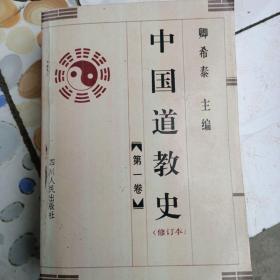 中国道教史 第一卷 修订本