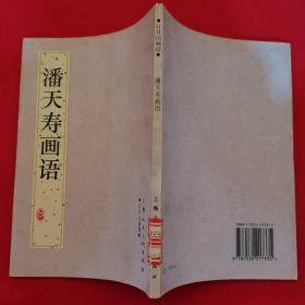 潘天寿画语