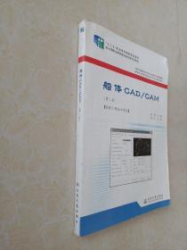 船体CAD/CAM