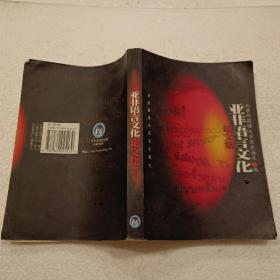 亚非语言文化论文集(32开)平装本,2004年一版一印