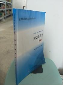医学遗传学(临床医学、护理类及相关专业用 第2版)