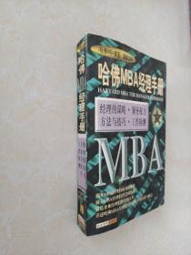 哈佛MBA经理手册