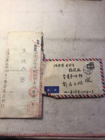 信件。80年代的。毛笔真迹。