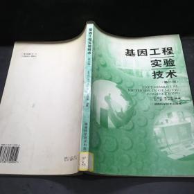 基因工程实验技术  第二版